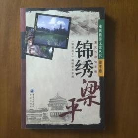 锦绣梁平(重庆旅游文史丛书)