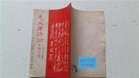 毛主席诗词手稿十首 上海东方红书画社