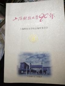 探索与实践:上海财经大学师生纪念中国共产党成立90周年论文集