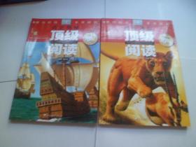 顶级阅读 第4阶段享受阅读:历史揭秘、 动物趣闻(适读年龄:10岁以上)【2册合售】