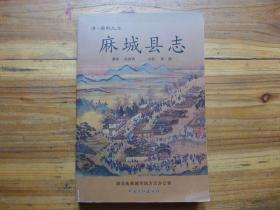 清·康熙九年 麻城县志