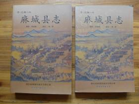 清·光绪八年 麻城县志(上下)