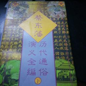蔡东藩历代通俗演义全编    下