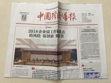 中国经济导报 2018年 4月19日 星期四 本期共12版 总第3254期 邮发代号:1-184