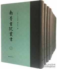 南菁书院丛书(精装  全十二册)