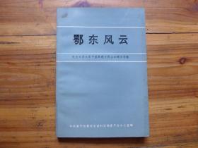鄂东风云·纪念刘邓大军千里跃进大别山40周年专辑