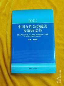 中国女性公益慈善发展蓝皮书 2012
