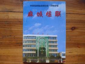 中国楹联集成湖北卷 麻城分卷 麻城楹联