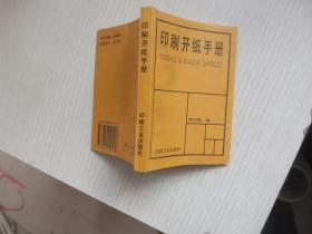印刷开纸手册 少有笔迹