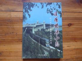 汉阳桥梁小志