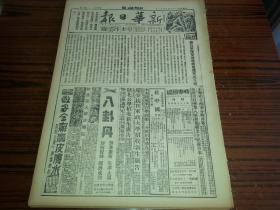 1938年8月30日《新华日报》我军全线反攻瑞昌,敌屡犯磨山被我军英勇击退,六安东北两门敌我激战;八路军邢台告捷;模范抗日根据地的晋察冀边区,成长中的抗日民主政权;
