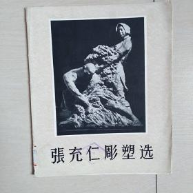 张充仁雕塑选(1960年初版)