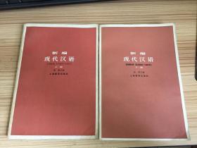 新编现代汉语 上下册