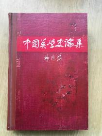 中国美学史论集 ***精华大32开.品相好【32开--65】