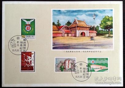 160台湾1966年邮政博物馆开幕纪念卡 横向中折 上品 卡上邮票为印制而非贴票