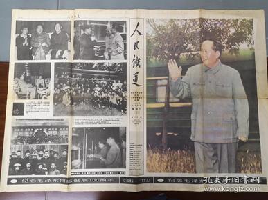 《人民铁道》专号: 1993年12月25日 [ 纪念毛泽东同志诞辰100周年 ]