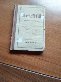 秦岭化石手册 精装