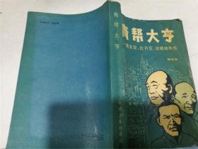 青帮大亨——黄金荣、杜月笙、张啸林外传