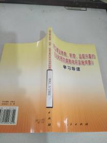 《建立健全教育制度监督并重的惩治和预防腐败体系实施纲要》学习导读