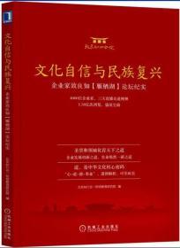 文化自信与民族复兴:企业家致良知(雁栖湖)论坛纪实  9787111591856
