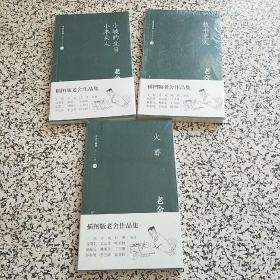 老舍作品集(14):小坡的生日·小木头人(16)火葬(18)鼓书艺人(3本合售)
