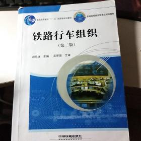 铁路行车组织(第2版)