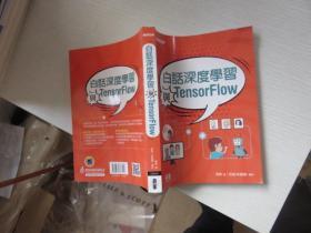 白话深度学习与TensorFlow 正版