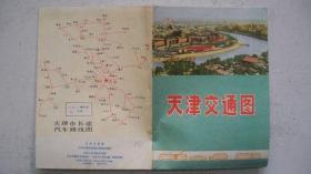 1972年天津人民出版社出版发行《天津交通图》(一版一印)