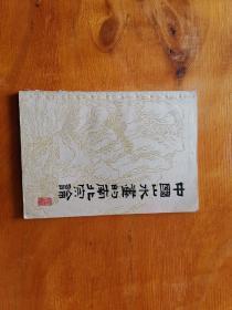 中国山水画的南北宗论