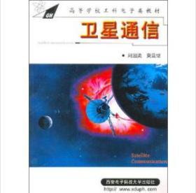 卫星通信 刘国梁 西安电子科技大学 9787560603230