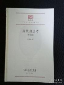 历代刑法考(律令卷)(没有书壳)