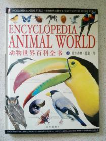 动物世界百科全书(上中下三册)3架左下