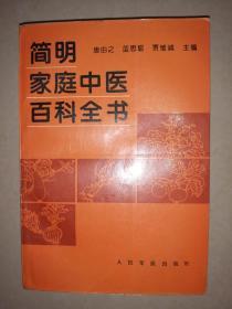简明家庭中医百科全书