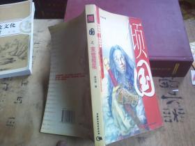 倾国之末世樱花:历史武侠小说 带精美彩页