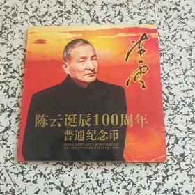 陈云诞辰100周年普通纪念币