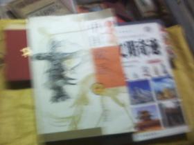 中国成语:少年版