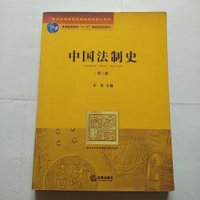中國法制史