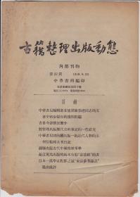 古籍整理出版动态 第四期