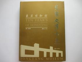 东阳文博十年 2001-2010