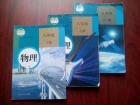 初中物理八年级上册,下册,初中物理九年级全一册,共3本,初中物理2012-2013年版