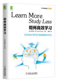 如何高效学习:1年完成麻省理工4年33门课程的整体性学习法  9787111444008