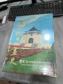 东北抗日大画史