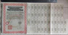 股票债卷类-----1925年(民国14年)法国发行陇秦豫海铁路债券,500法郎(息票43张)033022号