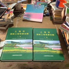 上海市园林工程预算定额:2000