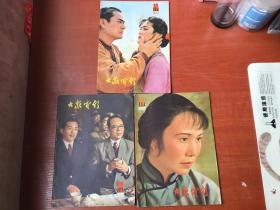 大家电影 1981年第10、11、12期(3本合售)
