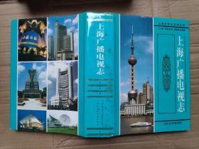 上海广播电视志
