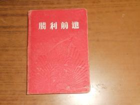 1954年老笔记本 胜利前进 地方国营孝感印刷厂(写满笔记)