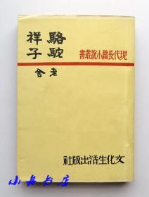 1949年2月沪八版 老舍先生代表作《骆驼祥子》 佳品难得!