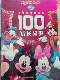 让男孩子着迷的100个成长故事【开业特惠价】
