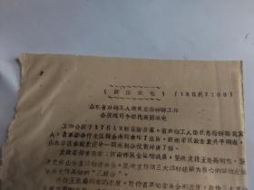 文革文史资料:济南来电 山东省革命工人造反总指挥部工作会议我司令部代表团来电